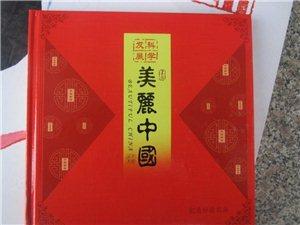 杨品国作品由中国邮政美丽中国纪念册发行
