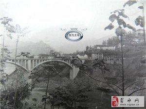 记忆之城,彭水1980年。
