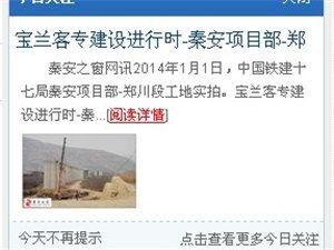 秦安论坛今日关注打造本地、连续、热点信息上线公告