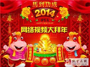 2014年春节凯里优秀企业商家网络视频大拜年活动