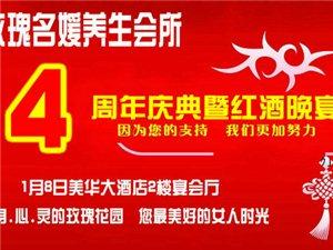 红玫瑰名媛养生会所14周年庆典暨红酒晚宴1月8日美华酒店盛大举行