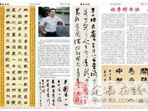 中国书法家协会培训中心教授李彬来定西交流书艺