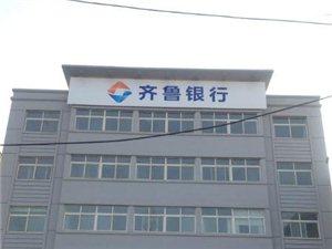 齐鲁银行莘县支行开业
