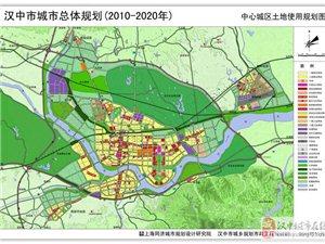未来的汉中市城市总体规划(2009-2020年)