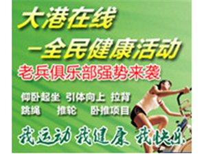 大港在线免费健身房体验活动比赛――第一期老兵俱乐部强势来袭