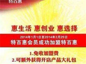 特百惠澳门网上投注平台正在火热招商中.招商热线:13638726841杨经理