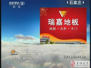 瑞嘉地板全年签约CCTV  助力2014市场腾飞