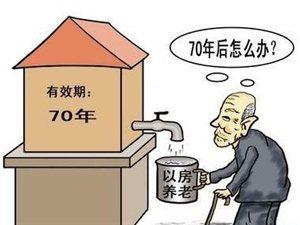"""【解密】房子70年""""�o��收回""""�@人�饶�!"""