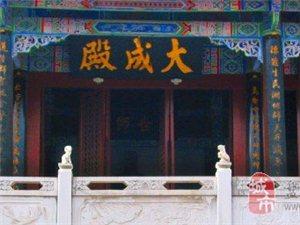 盘县风景名胜―普安州文庙