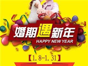 婚期遇新年 2014新年钜惠襄阳藏爱婚纱摄影等你来