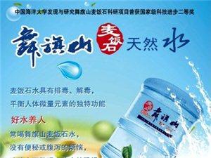 常喝舞旗山麦饭石水,让你的身体更健康