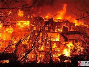 香格里拉古城发生大火