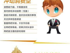 中国网吧调查,你是土豪还是屌丝?
