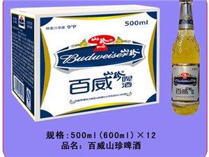 古�A山珍啤酒
