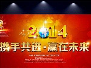 夹江在线联合商家2014年首届网络大拜年
