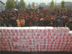 340户村民,分红金额达1311.5万元!