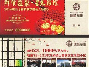 瑞麟华府——2014年度春节联欢晚会1月25日盛大举行