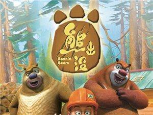 一月十七日晚7点 熊出没之夺宝熊兵  儿童动画片3D 上映