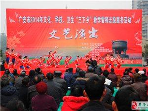 """2014年广安化、科技、卫生""""三下乡""""暨学雷锋志愿服务活动华蓥"""