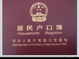 《山西省常住户口登记管理规定》实施详解新规变化