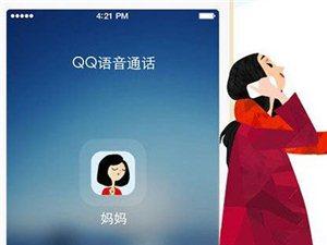 以后不怕移动收话费了,手机QQ也可以打电话了!