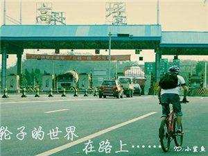 2014春节骑行邀约。