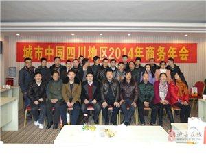 城市中国四川联盟2014年商务年会在自贡召开