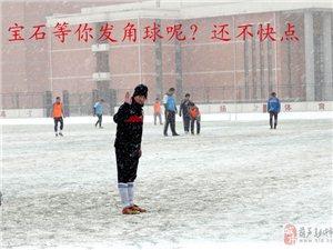 威尼斯人注册_明升网址第三场雪,足球给大家带来的欢乐