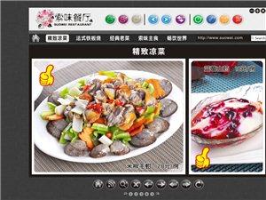 索味餐厅盛大开业~