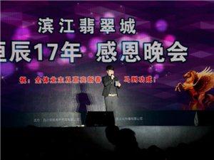 2014.01.09�I江翡翠城演唱��