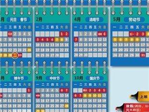 放假了:2014年放假安排时间表