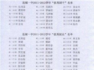连城一中校团委2011-2012学年评优结果公示
