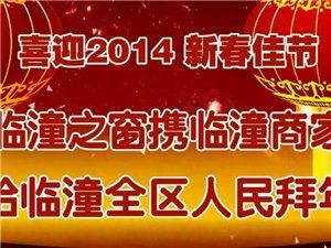临潼名企商家2014年网络视频大拜年