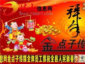888真人娱乐信息网金点子传媒恭祝全县人民新春大吉