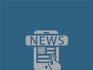 梅州在线手机app客户端1.0发布