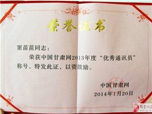 窦苗苗荣获甘肃省委宣传部主办网站中国甘肃网十大优秀通讯员称号