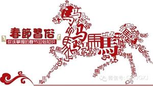 【春节习俗】腊月二十七,宰只鸡。