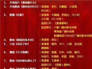 2014马年央视春晚官方节目单