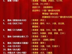 2014央视春晚节目单正式发布(图)