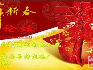 蓬溪论坛全体员工向全县人民拜年!