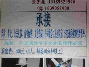 南京市模仿杰克逊第一牛人张同营承接婚庆演出视频