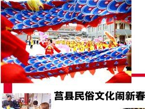 莒县民俗文化闹新春