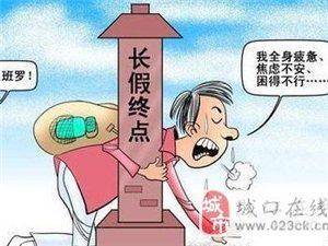 春节长假结束,几招助您摆脱假期综合症!