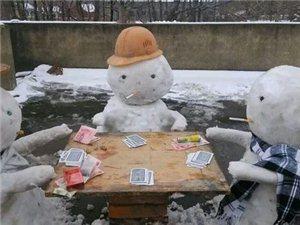 你们的雪人都弱爆了,