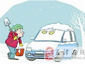专家教你雪天咋使爱车不受伤
