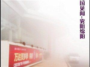 【傻子视角】南国见闻组图之一――雾阻绵阳(9p)