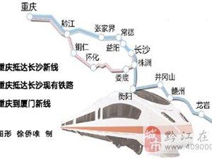 黔江高铁终于看见希望了,你怎么看?