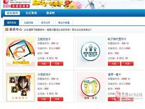 蓬溪论坛新功能 道具中心上线
