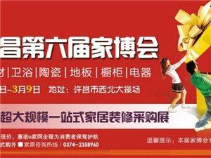 开年钜惠―中国.许昌第六届大型家居建材博览交易会。
