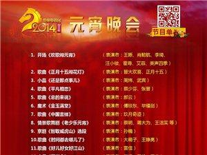 快讯:2014年央视元宵晚会权威节目单